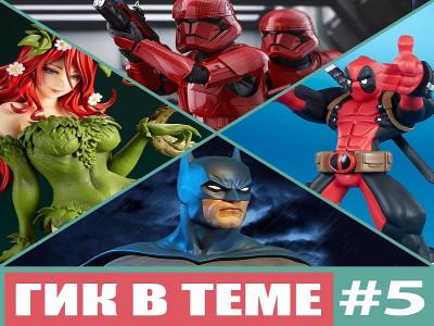 Новости Гик Культуры выпуск №5