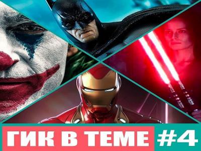 Новости Гик Культуры выпуск №4