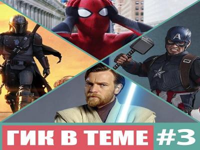 Новости Гик Культуры выпуск №3