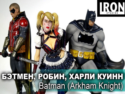 Обзор на фигурки Batman: Arkham Knight от Iron Studios