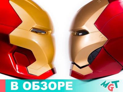 Обзор шлемов Железного человека